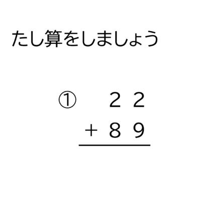 2桁+2桁の十の位と百の位に繰り上がる足し算の筆算