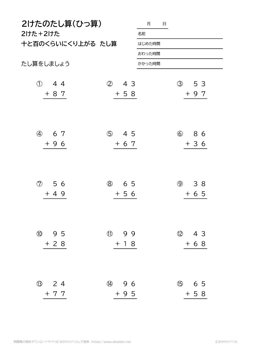 2桁+2桁の十の位と百の位に繰り上がる足し算の筆算2