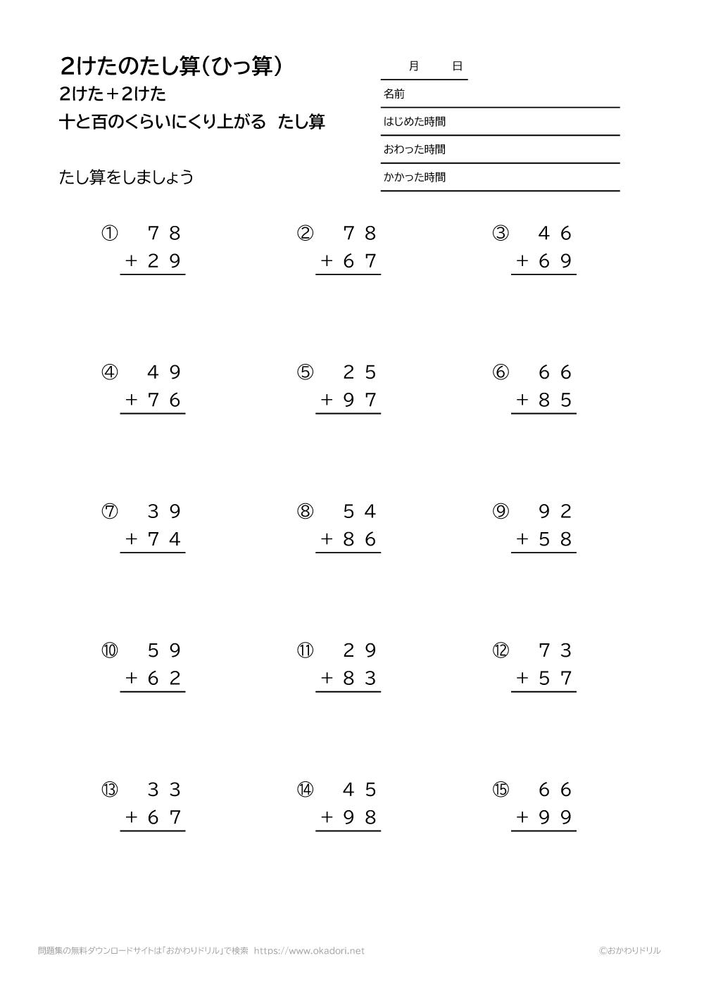 2桁+2桁の十の位と百の位に繰り上がる足し算の筆算4