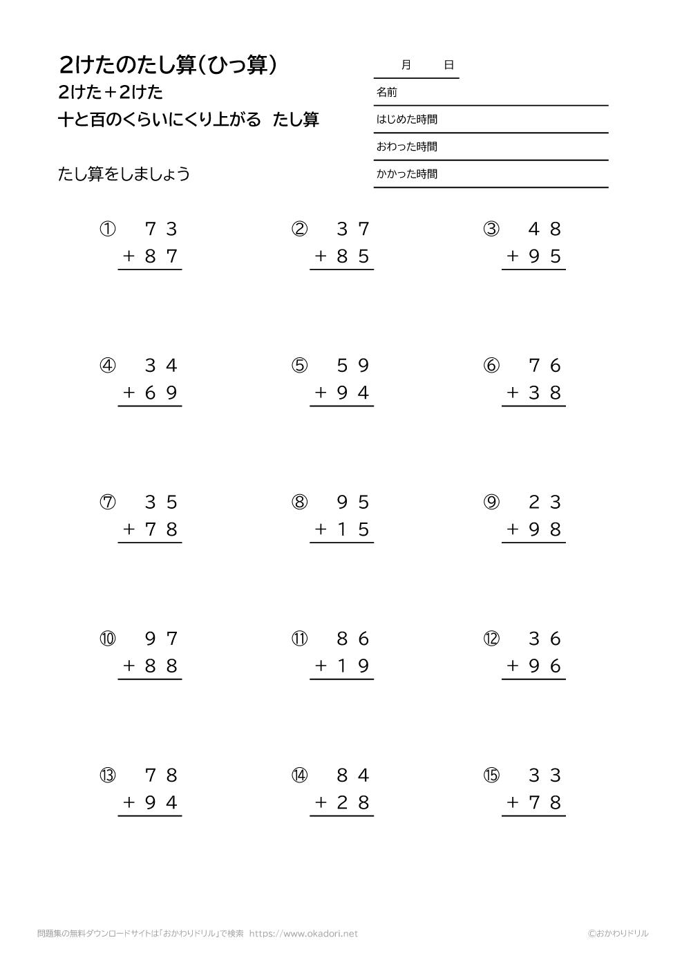 2桁+2桁の十の位と百の位に繰り上がる足し算の筆算6