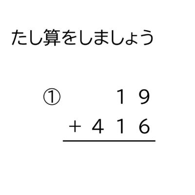 2桁+3桁の十の位に繰り上がる足し算の筆算
