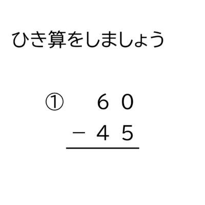 2桁-2桁の十の位から繰り下がる引き算の筆算