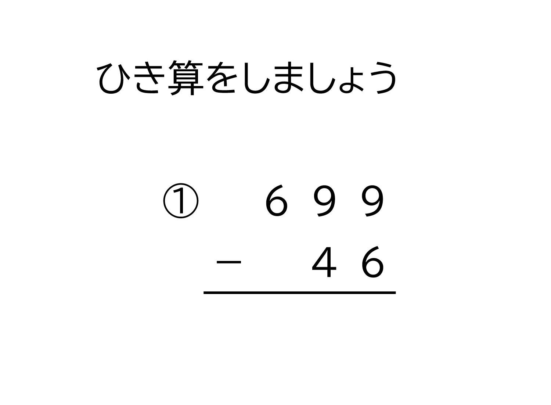 3桁-2桁の繰り下がりの無い引き算の筆算