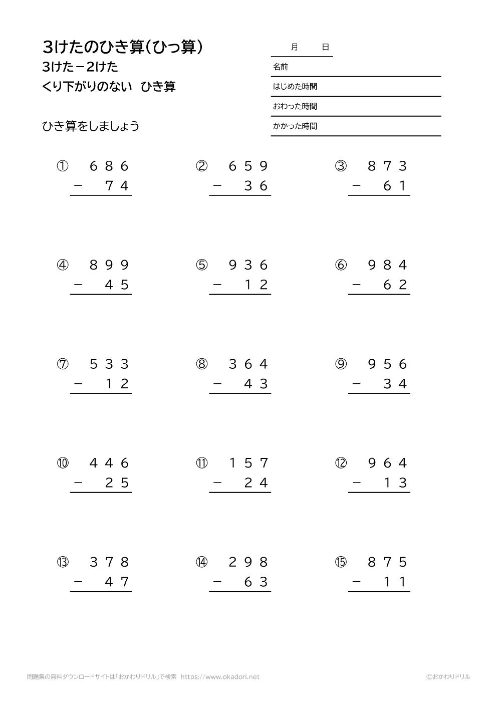3桁-2桁の繰り下がりの無い引き算の筆算2