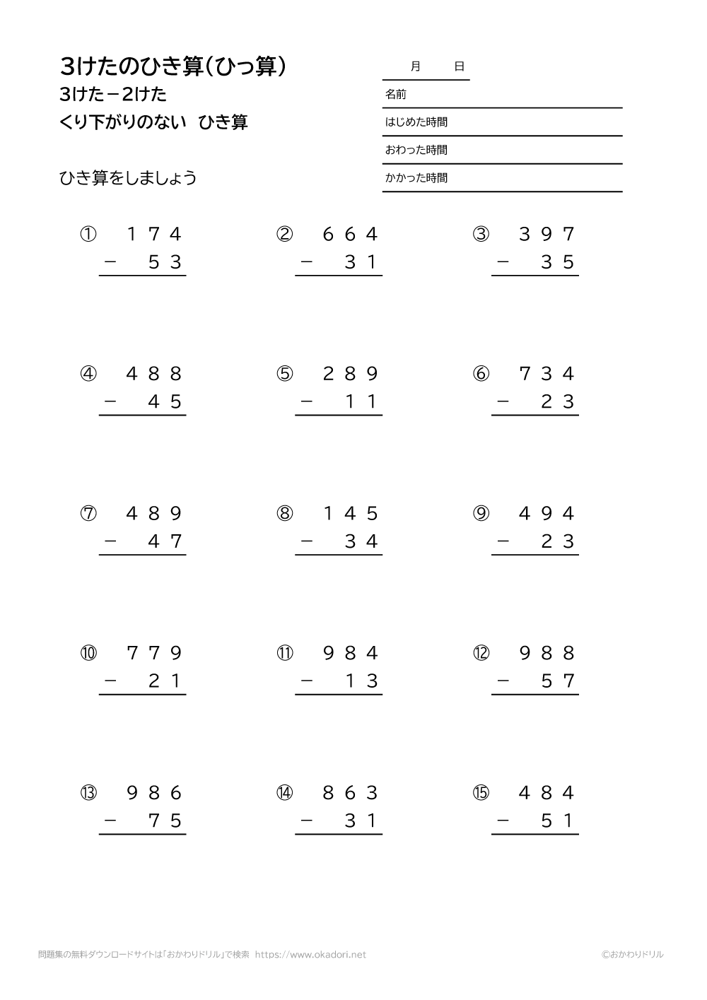 3桁-2桁の繰り下がりの無い引き算の筆算3