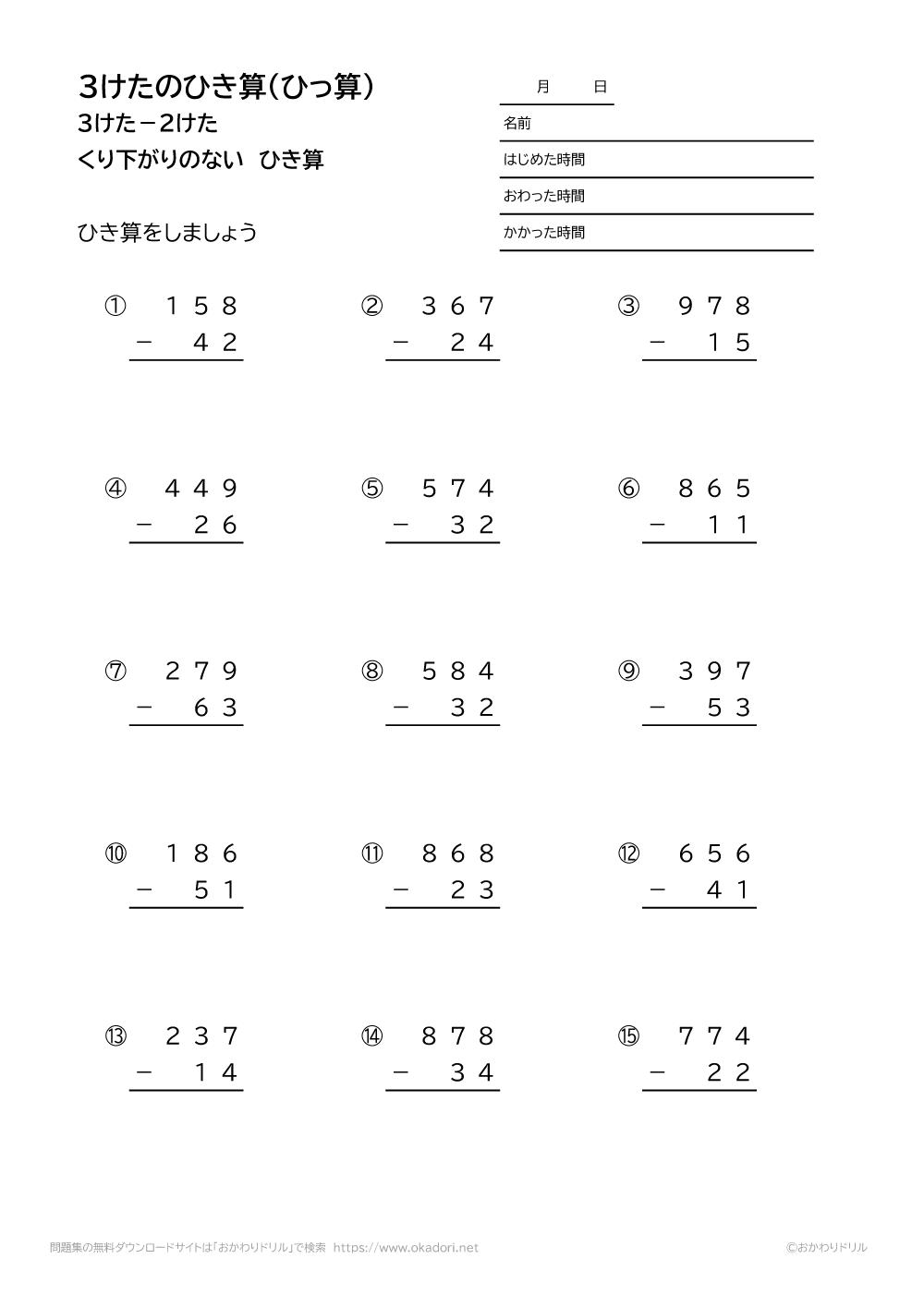 3桁-2桁の繰り下がりの無い引き算の筆算4