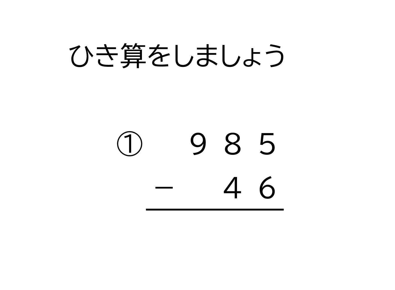 3桁-2桁の十の位から繰り下がる引き算の筆算