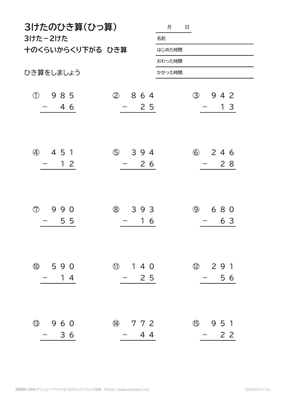 3桁-2桁の十の位から繰り下がる引き算の筆算1