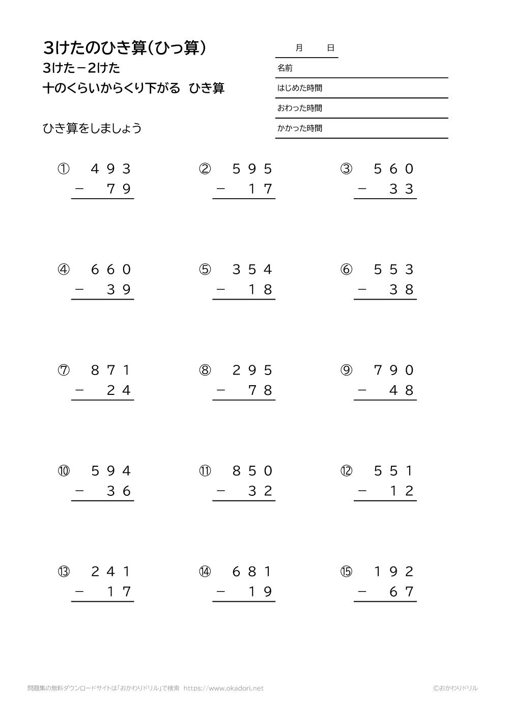 3桁-2桁の十の位から繰り下がる引き算の筆算3