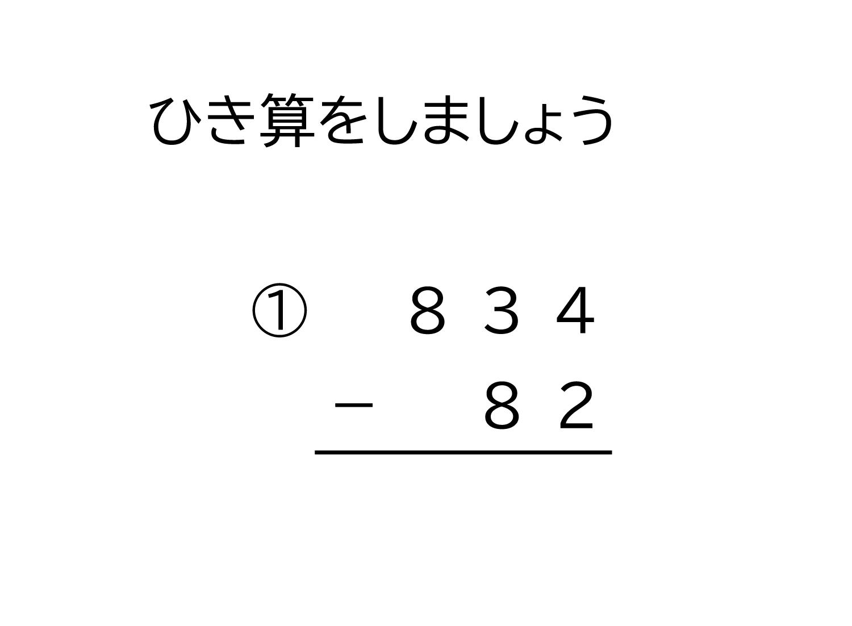 3桁-2桁の百の位から繰り下がる引き算の筆算