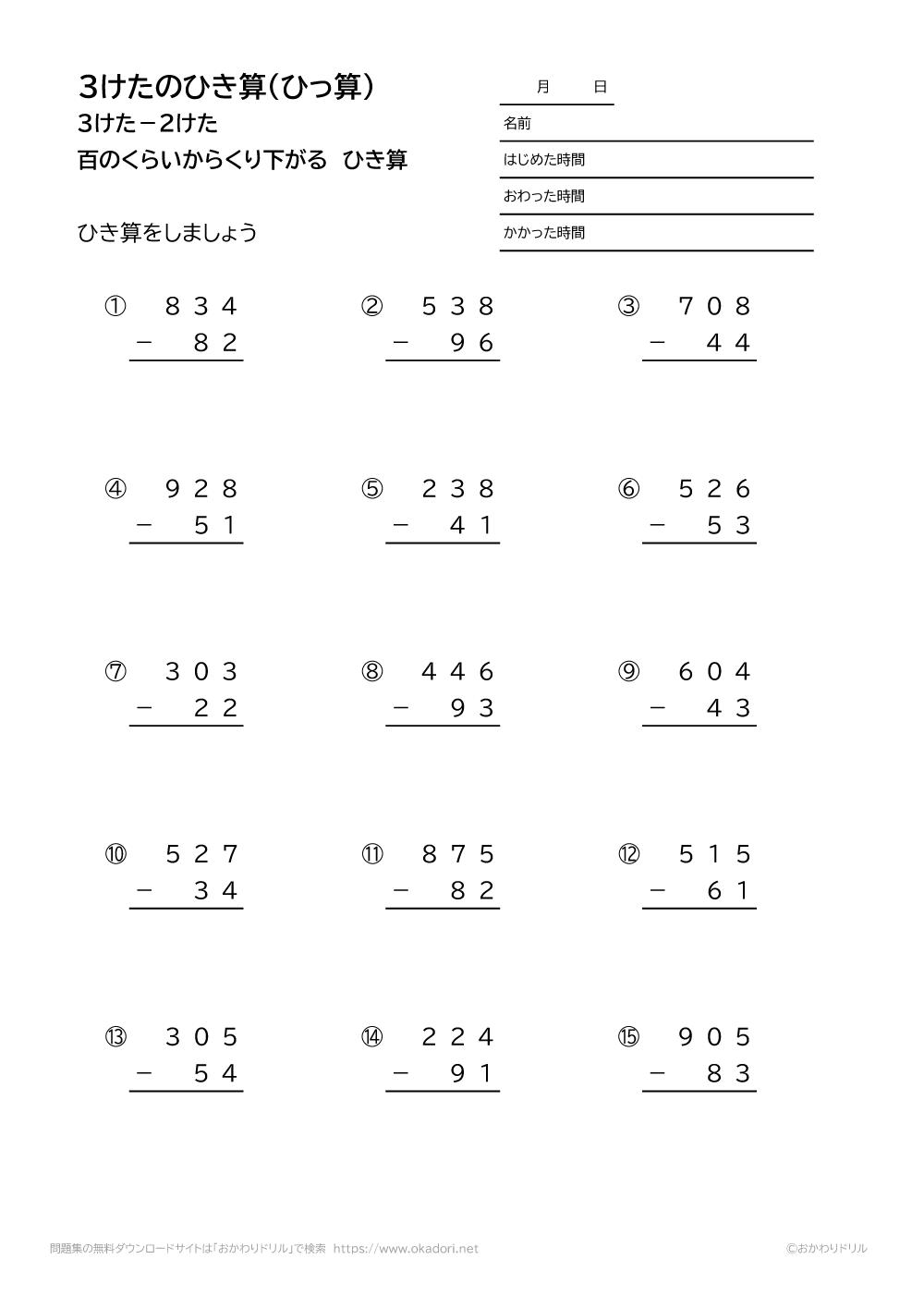 3桁-2桁の百の位から繰り下がる引き算の筆算1