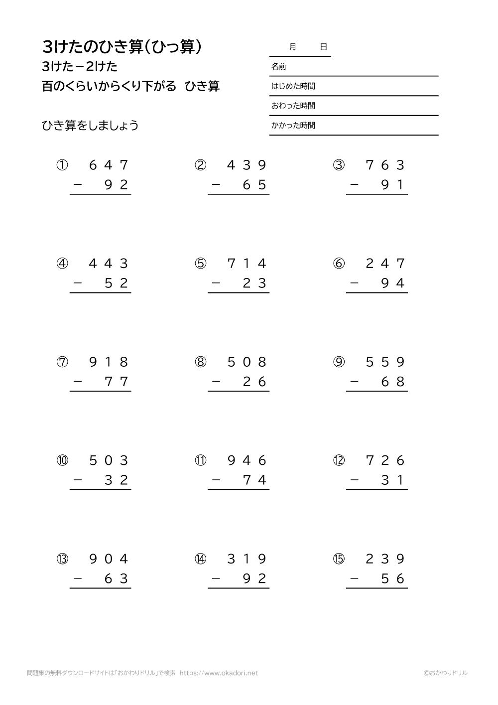 3桁-2桁の百の位から繰り下がる引き算の筆算2