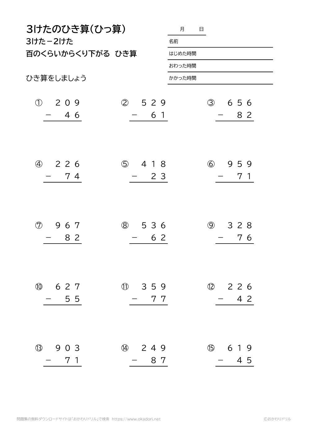3桁-2桁の百の位から繰り下がる引き算の筆算3