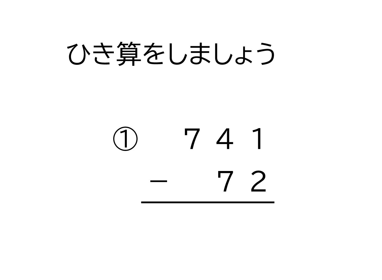 3桁-2桁の十の位と百の位から繰り下がる引き算の筆算