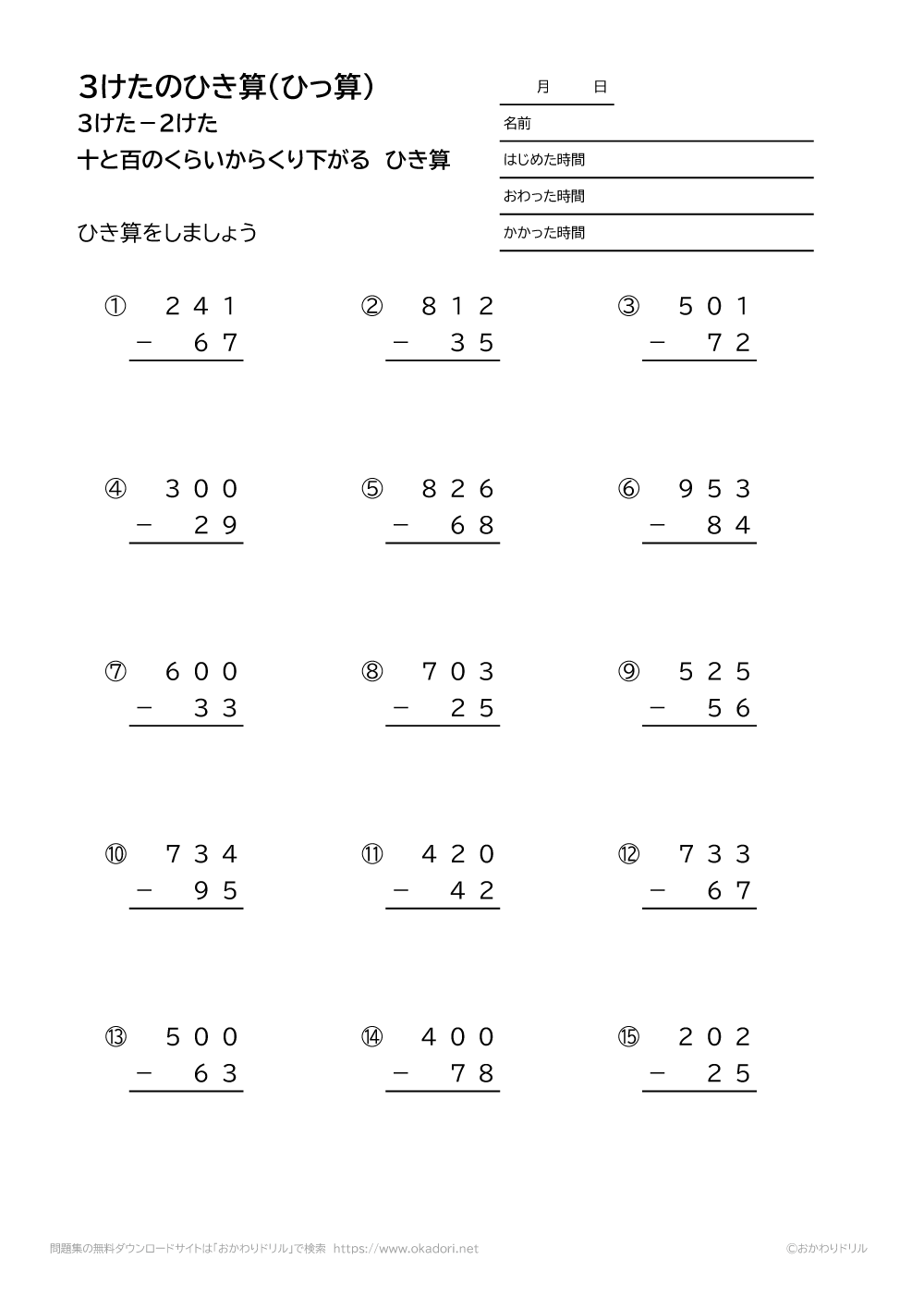 3桁-2桁の十の位と百の位から繰り下がる引き算の筆算2