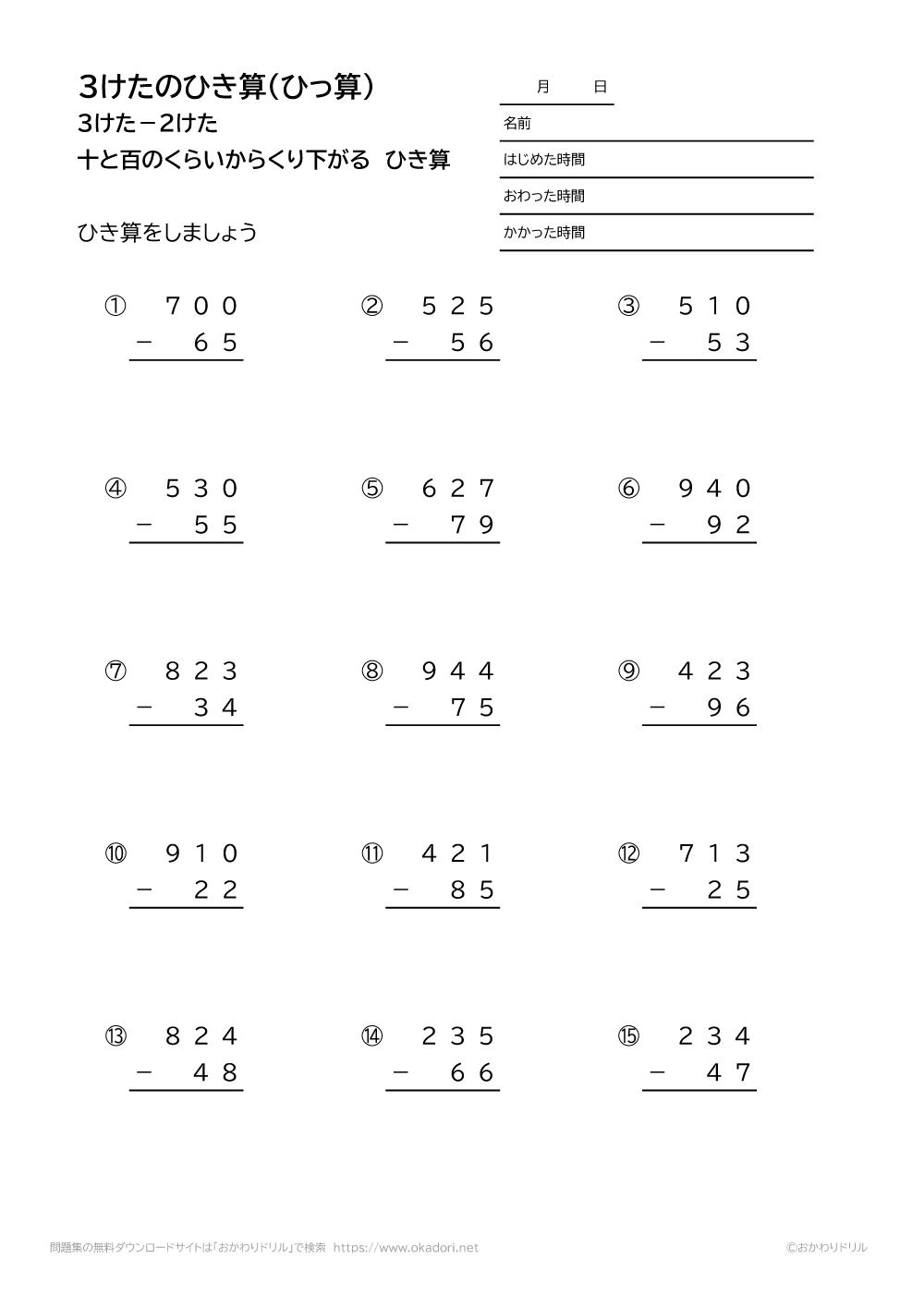 3桁-2桁の十の位と百の位から繰り下がる引き算の筆算3