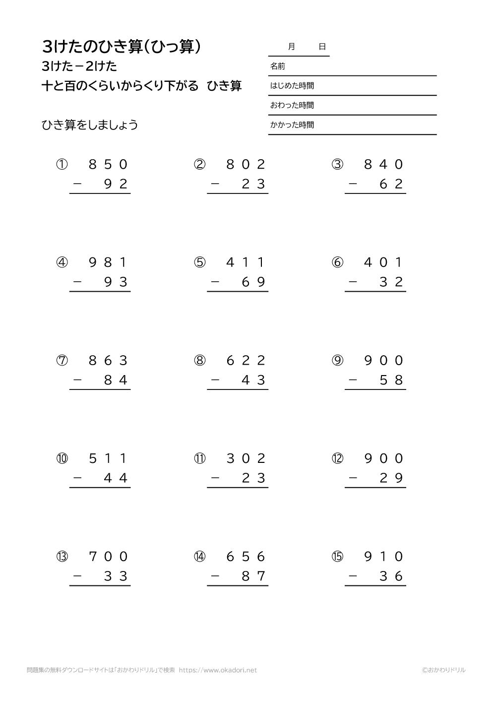 3桁-2桁の十の位と百の位から繰り下がる引き算の筆算4