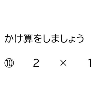 九九の掛け算-順番-