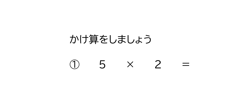 九九の掛け算-バラ-