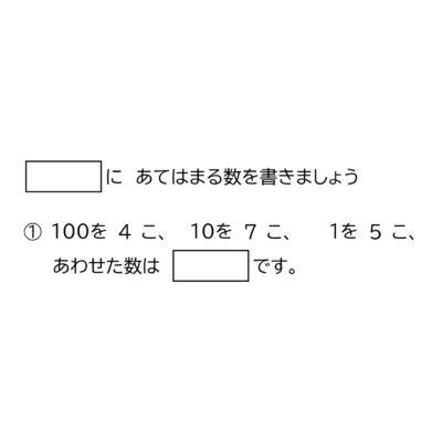 100より大きい数の表し方-1-