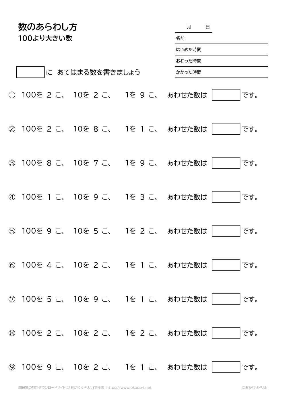 100より大きい数の表し方-1-3