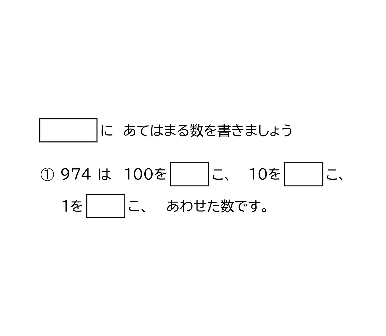 100より大きい数の表し方-2-