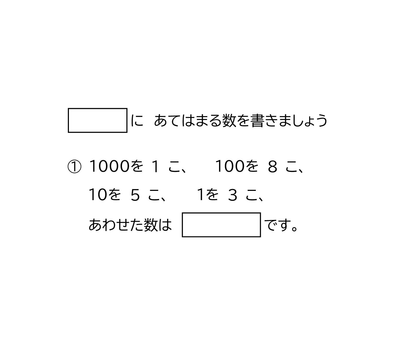 1000より大きい数の表し方-1-