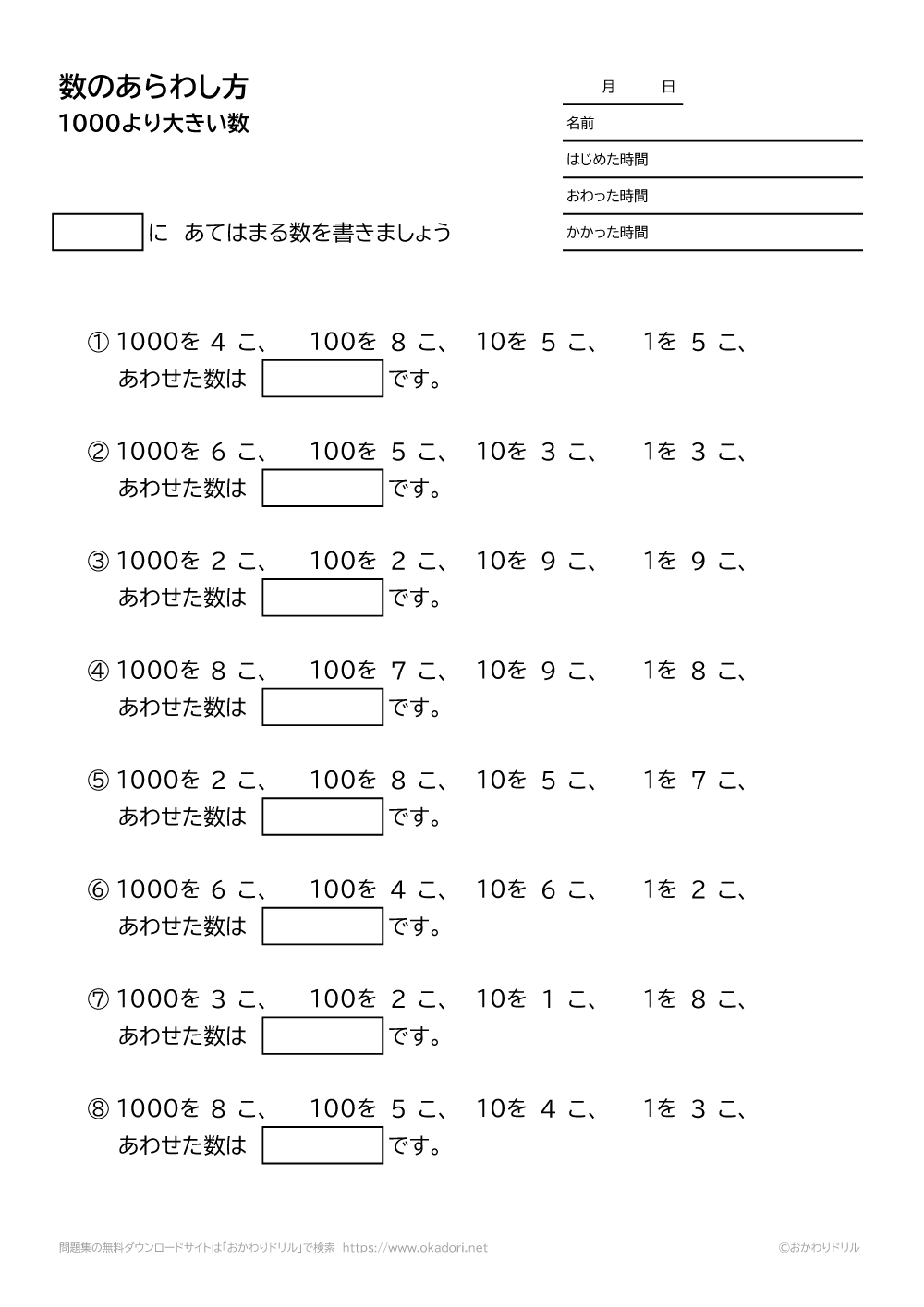 1000より大きい数の表し方-1-6