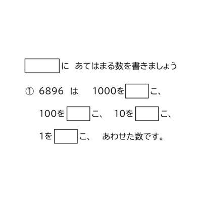 1000より大きい数の表し方-2-