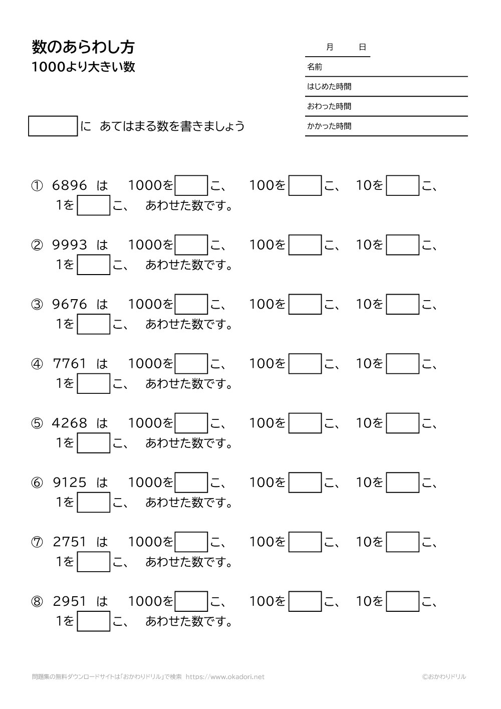 1000より大きい数の表し方-2-1