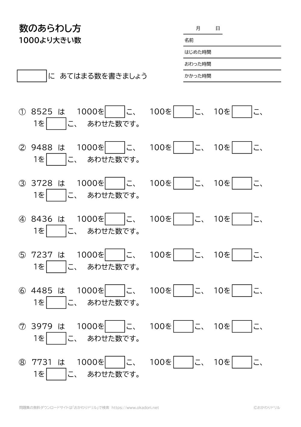 1000より大きい数の表し方-2-5