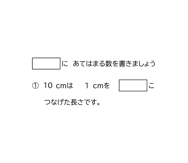 センチメートルの長さの単位-2-