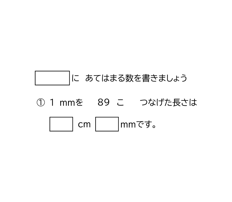 リメートルとセンチメートルの長さの単位-1-