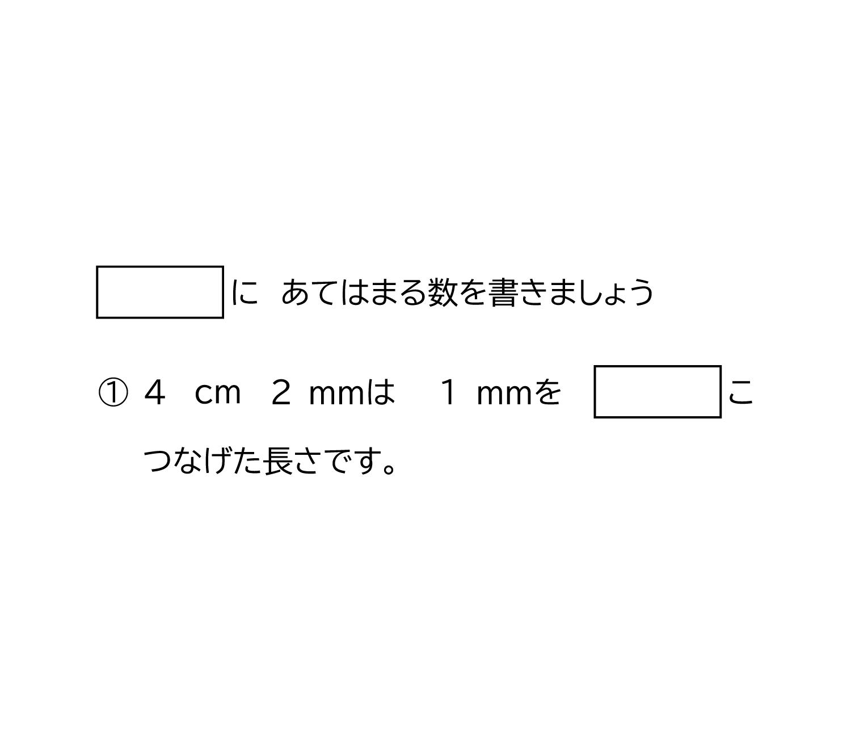 リメートルとセンチメートルの長さの単位-2-