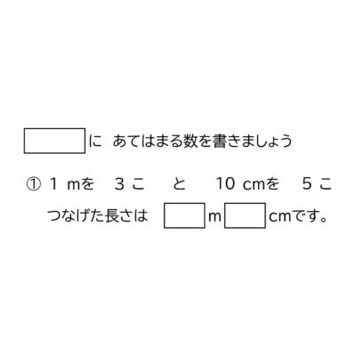 メートルとセンチメートルの長さの単位-1-