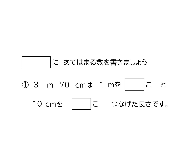 メートルとセンチメートルの長さの単位-2-