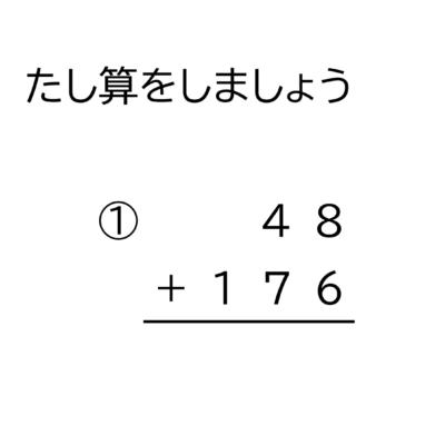 2桁+3桁の十と百の位に繰り上がる足し算の筆算