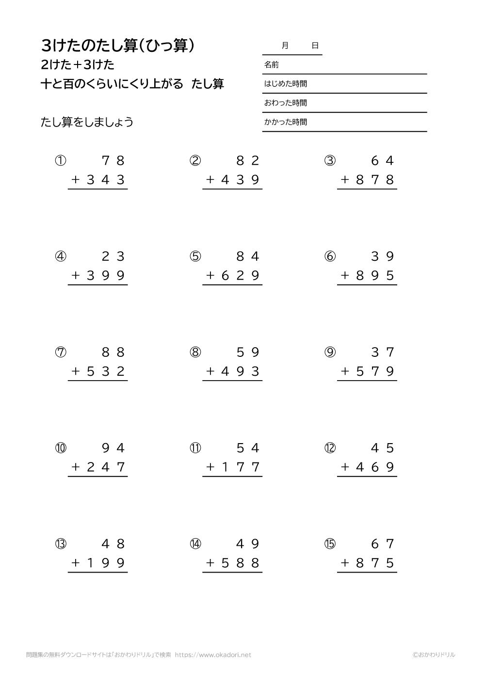 2桁+3桁の十と百の位に繰り上がる足し算の筆算2