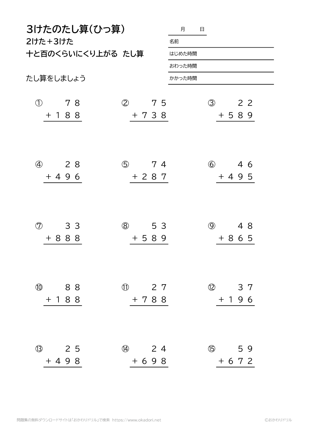 2桁+3桁の十と百の位に繰り上がる足し算の筆算4
