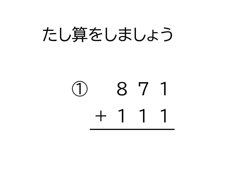 3桁+3桁の繰り上がの無い足し算の筆算