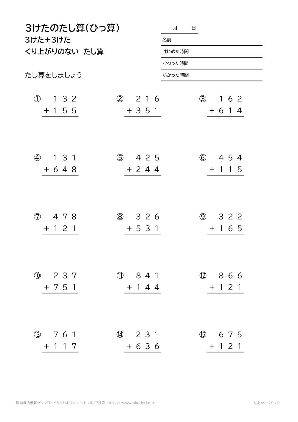 3桁+3桁の繰り上がの無い足し算の筆算6
