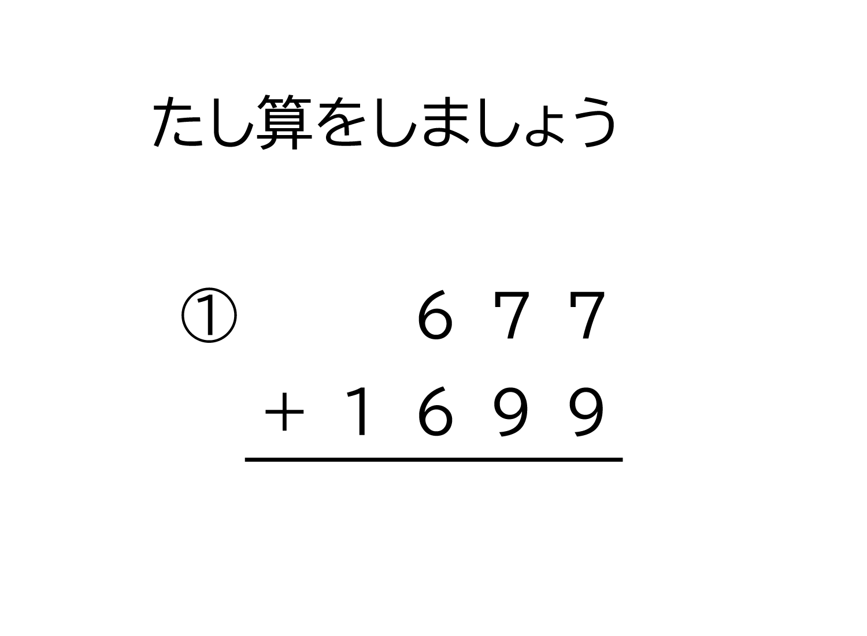 3桁+4桁の十、百、千の位に繰り上がる足し算の筆算