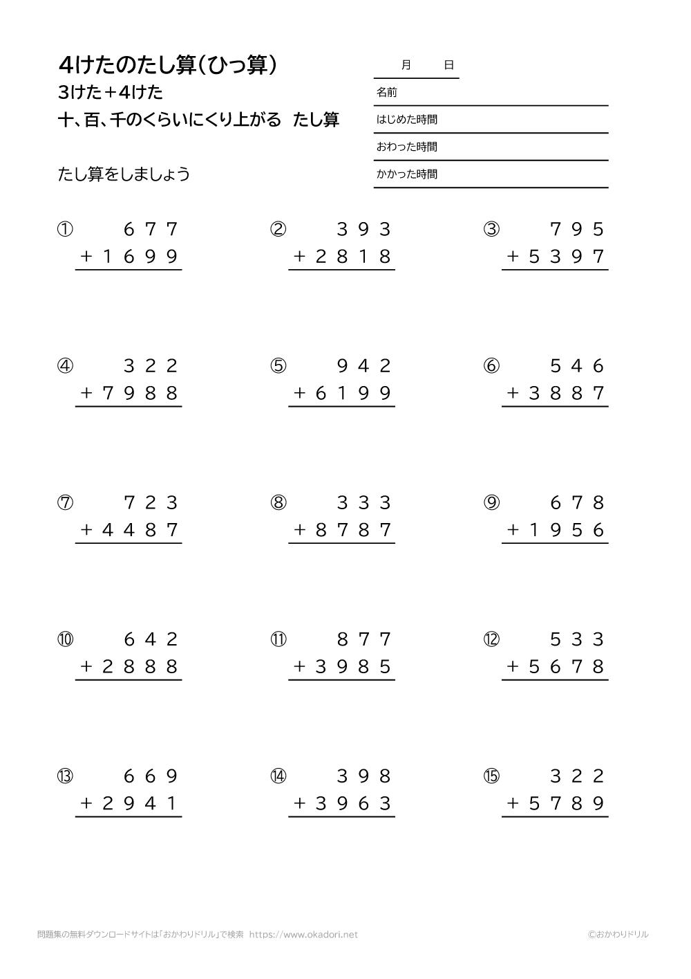 3桁+4桁の十、百、千の位に繰り上がる足し算の筆算1