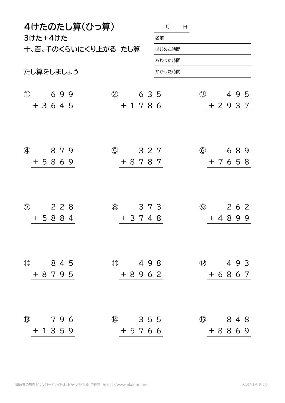 3桁+4桁の十、百、千の位に繰り上がる足し算の筆算2