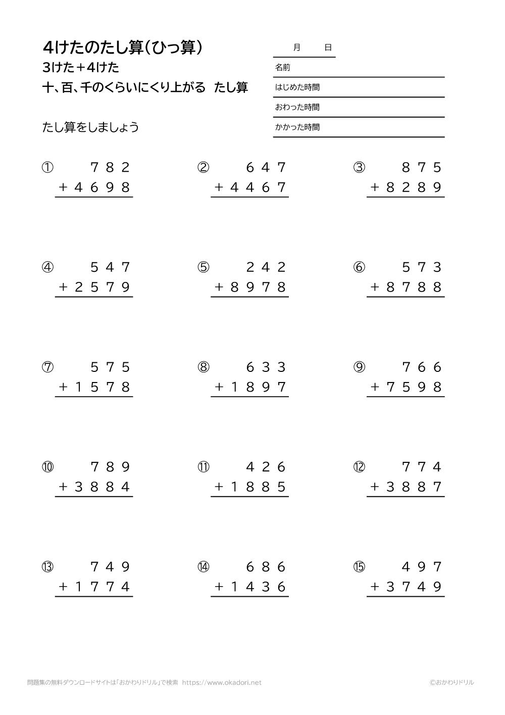 3桁+4桁の十、百、千の位に繰り上がる足し算の筆算3