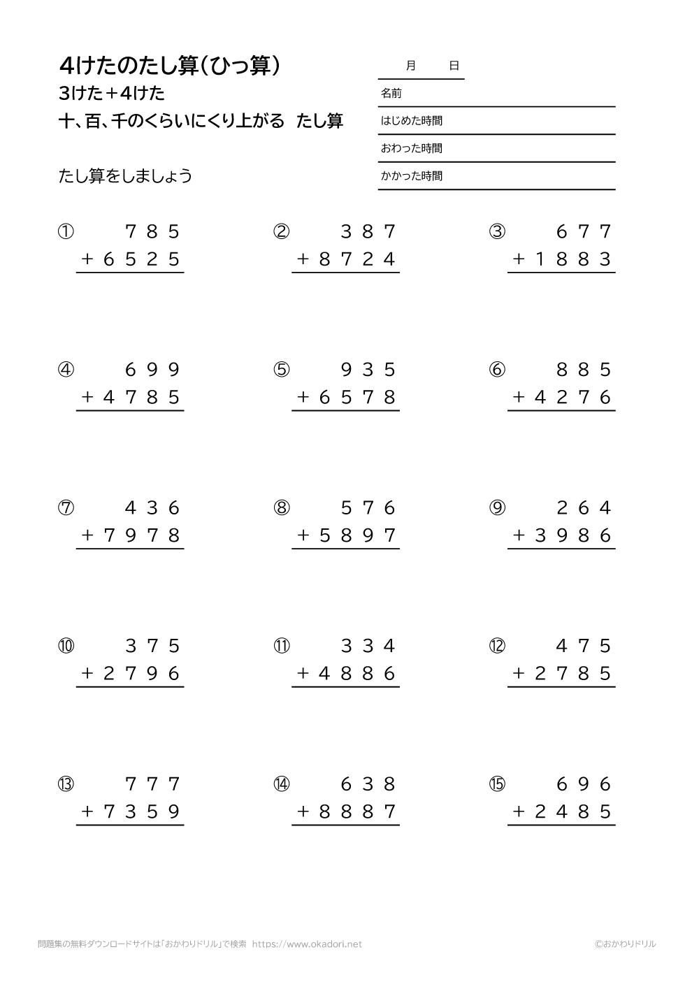 3桁+4桁の十、百、千の位に繰り上がる足し算の筆算4