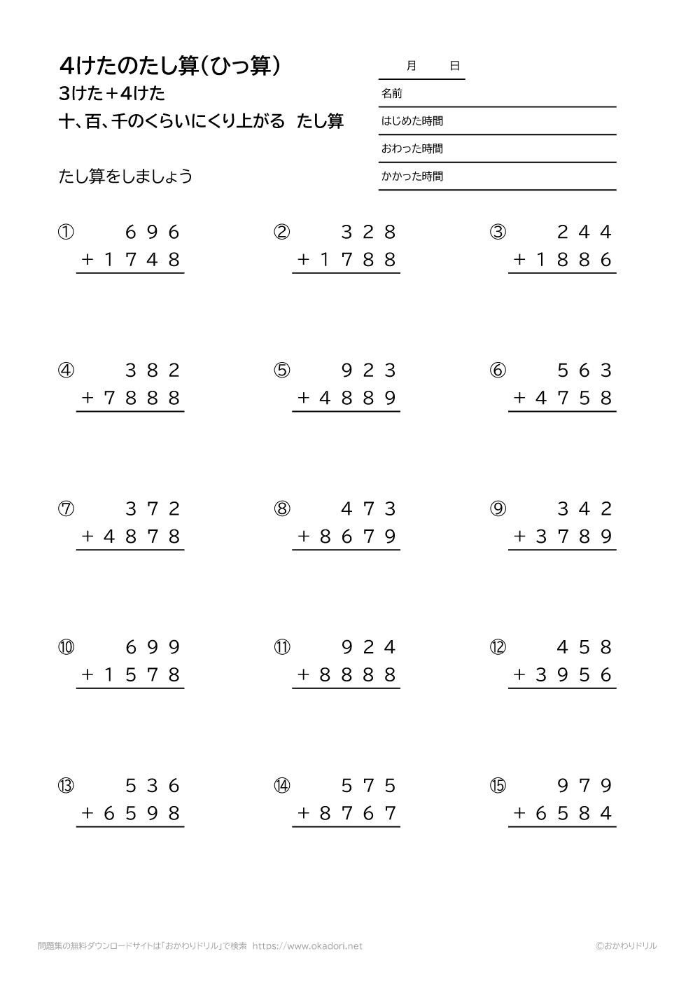 3桁+4桁の十、百、千の位に繰り上がる足し算の筆算5