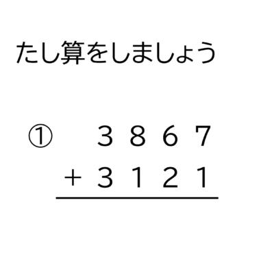 4桁+4桁の繰り上がりの無い足し算の筆算