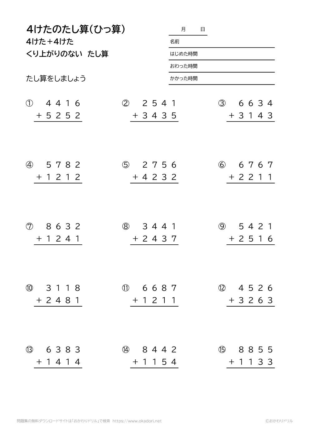 4桁+4桁の繰り上がりの無い足し算の筆算4