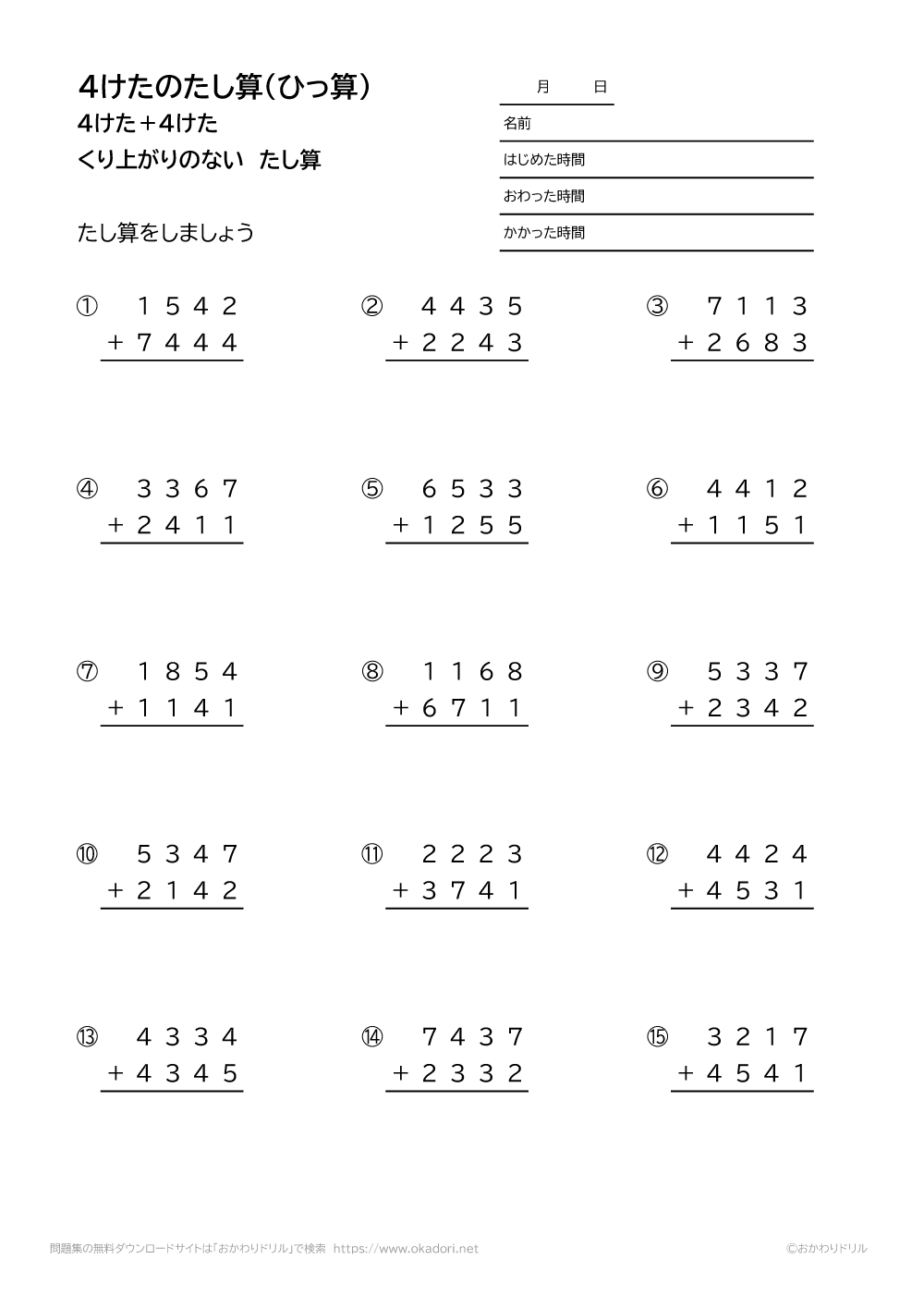 4桁+4桁の繰り上がりの無い足し算の筆算5